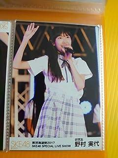 SKE48 美浜海遊祭2017 SPECIAL LIVE SHOW net限定生写真 チームS野村実代