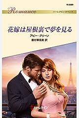 花嫁は屋根裏で夢を見る (ハーレクイン・ロマンス) Kindle版