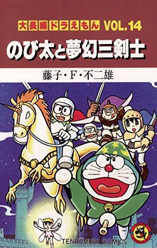 大長編ドラえもん14 のび太と夢幻三剣士 (てんとう虫コミックス)