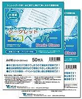 水に溶ける紙 A4判(210×297mm) 100枚(50枚入り×2セット) シークレットエコペーパー BasicClass ※プリンター・コピー対応