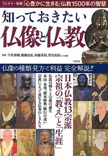 知っておきたい仏像と仏教