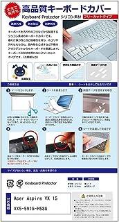 メディアカバーマーケット Acer Aspire VX 15 VX5-591G-H58G [15.6インチ(1920x1080)]機種で使える【シリコンキーボードカバー フリーカットタイプ】
