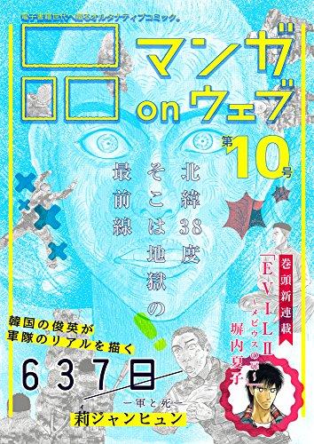 マンガ on ウェブ第10号 [雑誌] (佐藤漫画製作所)の詳細を見る