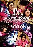 ダイナマイト関西2010 first[DVD]