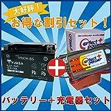 【 台湾 ユアサ YTX7A-BS + バッテリー充電器セット 】 台湾 YUASA YTX7A-BS + PerfectPower バッテリー充電器 P-POWER AT12 互換 DTX7A-BS FTX7A-BS GTX7A-BS 初期充電済 即使用可能 バイクバッテリー充電器 バイク充電器