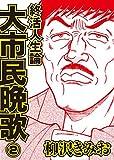 終活人生論 大市民晩歌2 (毎日新聞出版)