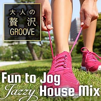 大人の贅沢GROOVE 〜Fun to Jog Jazzy House Mix〜