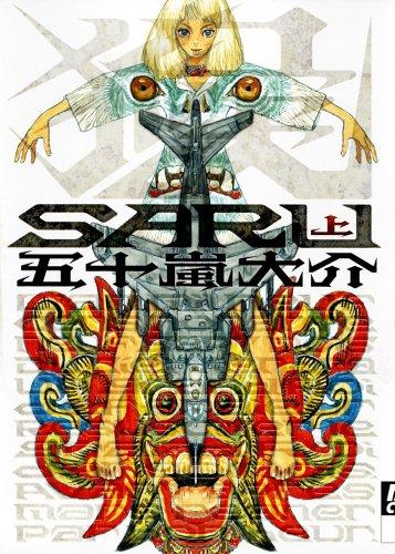 SARU (上) (IKKI COMIX) / 五十嵐 大介