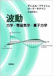 波動――力学・電磁気学・量子力学
