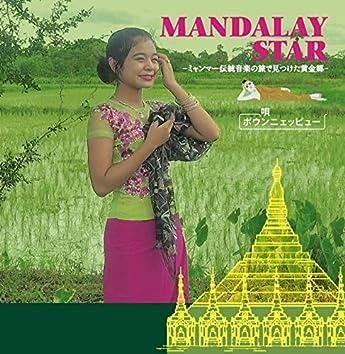 MANDALAY SATR〜ミャンマー伝統音楽の旅で見つけた黄金郷〜
