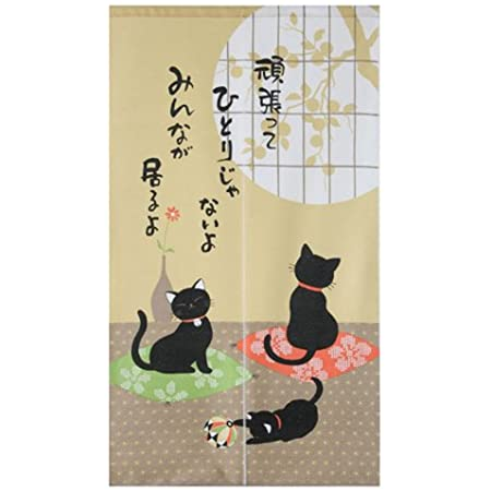 Made In Japan Noren Curtain Tapestry Japanese Black Cats Home Kitchen