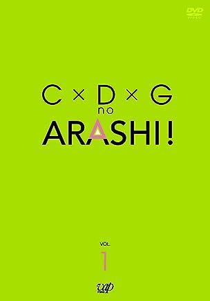C×D×G no ARASHI! Vol.1 [DVD]