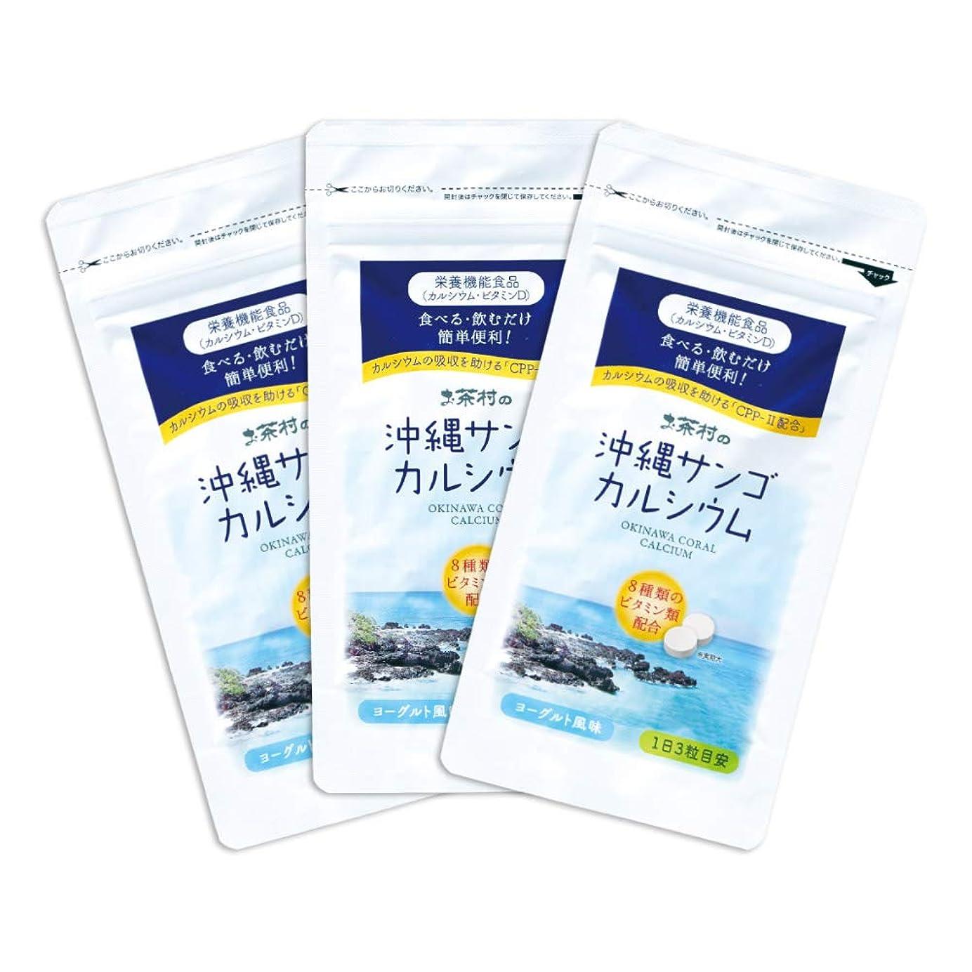 流行しているジャーナル海軍お茶村 沖縄 サンゴ カルシウム 93粒 3袋セット