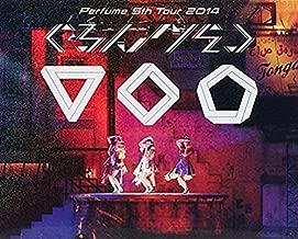 Perfume 5th Tour 2014 「ぐるんぐるん」 [Blu-Ray] (初回限定盤)