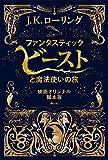 ファンタスティック ビーストと魔法使いの旅 映画オリジナル脚本版