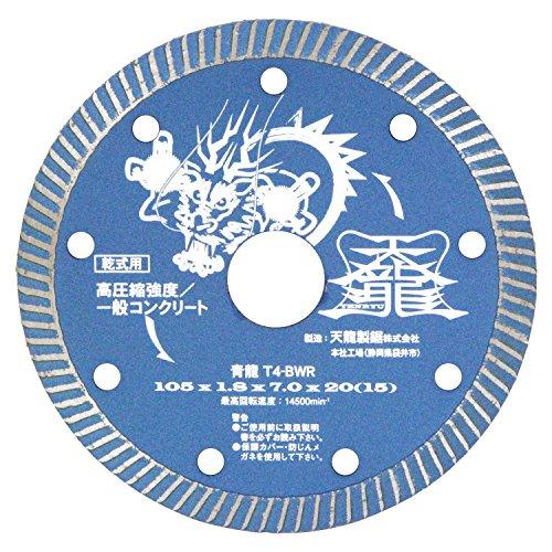 天龍製鋸 ダイヤモンドカッター 青龍 高圧縮強度/一般コンクリート(造園・電設) 外径105mm T4-BWR