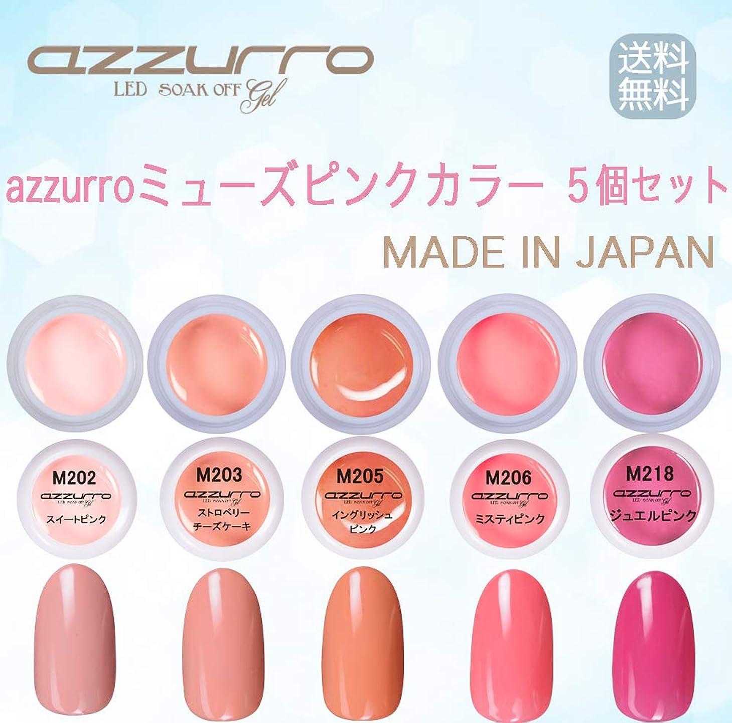 従順な虫を数える【送料無料】日本製 azzurro gel ミューズピンクカラージェル5個セット 春色にもかかせないマットコートとスモーキーパステルカラー