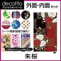 Softbank PANTONE WATERPROOF 202SH 専用 スキンシート 外面・内面セット 和柄 【 朱桜 】