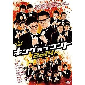 """キングオブコント2014 [DVD]"""""""