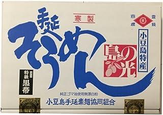 小豆島手延素麺 小豆島 そうめん 島の光 黒帯 2kg (50g×40束)