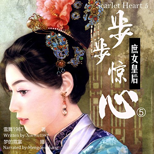 步步惊心:庶女皇后 5 - 步步驚心:庶女皇后 5 [Scarlet Heart 5] audiobook cover art
