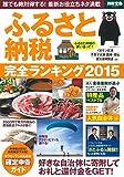 ふるさと納税完全ランキング2015 (別冊宝島 2260)