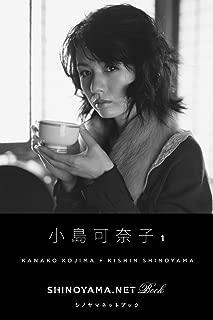 小島可奈子1 [SHINOYAMA.NET Book]