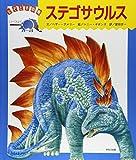 ステゴサウルス (なぞとき恐竜)