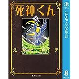 死神くん 8 (ジャンプコミックスDIGITAL)