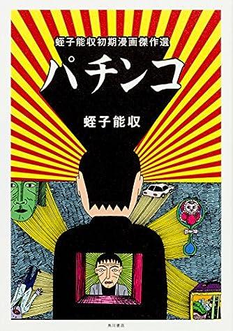 パチンコ 蛭子能収初期漫画傑作選