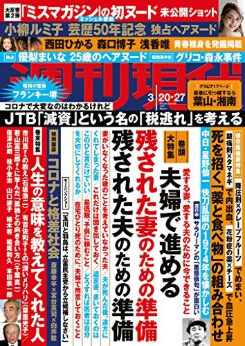 週刊現代 2021年3月20日・27日号 [雑誌]