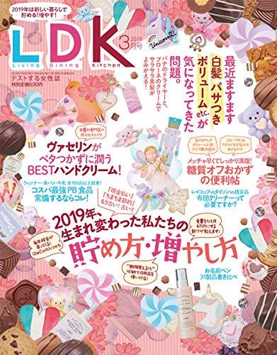 LDK(エルディーケー) 2019年 03 月号 [雑誌]