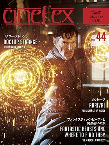 Cinefex No.44 日本版 − ドクター・ストレンジ −