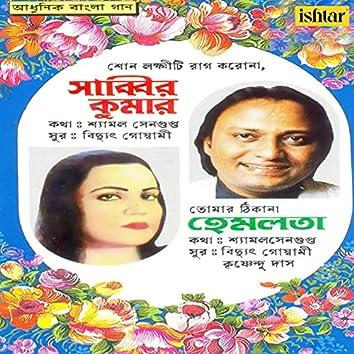 Aadhunik Bangla Gaan - Shabbir Kumar and Hemlata
