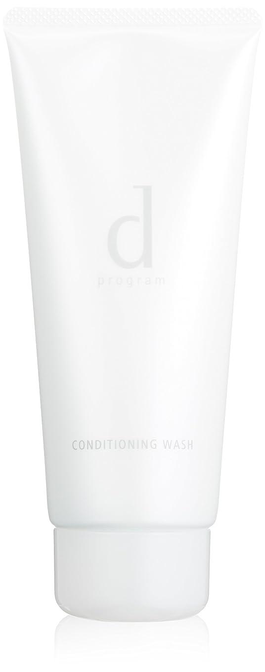 保持する廃止する変わるd プログラム コンディショニングウォッシュ 洗顔フォーム 150g