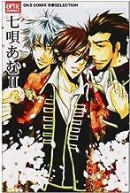 七唄あむ (2) (OPTiC COMICS―OKS COMIX作家SELECTION (OP-022))