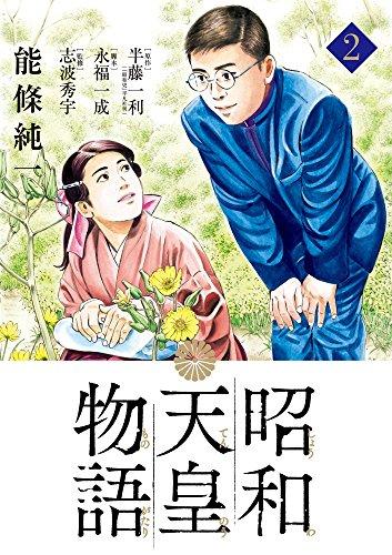 昭和天皇物語 (2) (ビッグコミックス)
