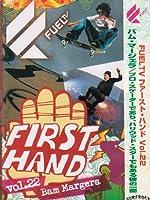Fuel First Hand Vol.22 バム・マージェラ - プロ・スケーターであり、ハリウッド・スターでもある彼の一面 [DVD]