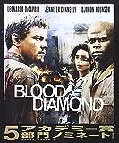 ブラッド・ダイヤモンド[HD DVD]