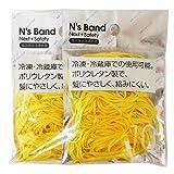 輪ゴム N's Band イエロー ポリウレタン 2袋セット A-NB-Y×2P