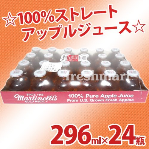 Martinelli's マーティネリ 100% ピュア アップルジュース りんごジュース 296mlx24本