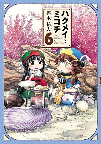 ハクメイとミコチ 6巻 (HARTA COMIX)