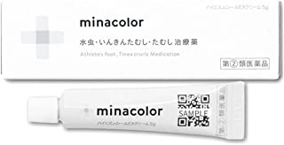 【指定第2類医薬品】 ハイミズムシールEXクリーム 5g