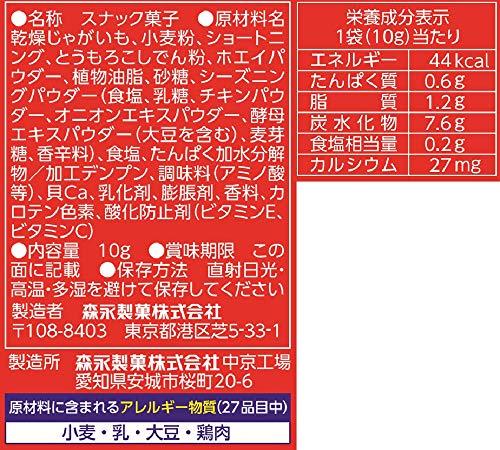 森永製菓おっとっとおやつパック<うすしお味>50g×15個