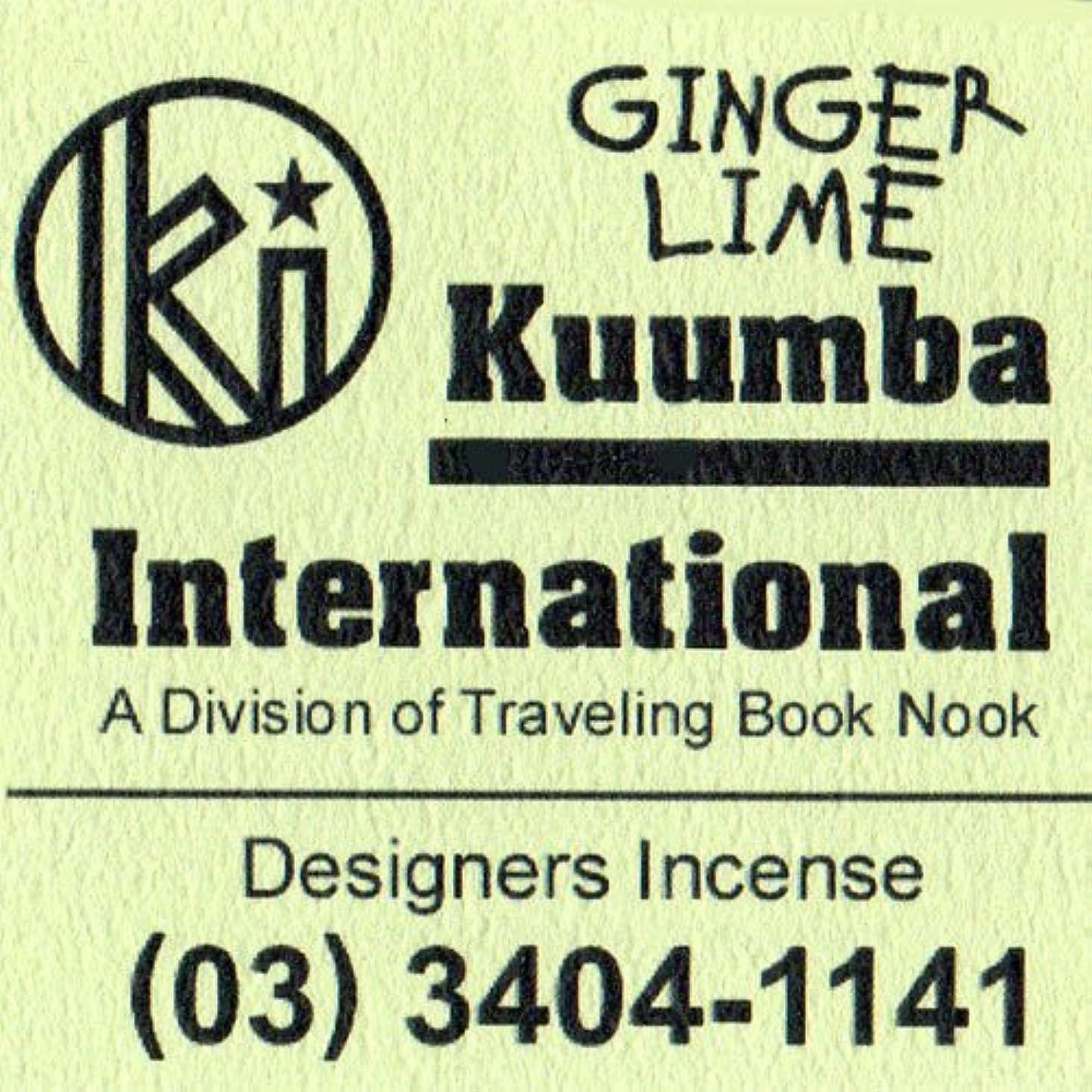 濃度ピストンパレードKUUMBA / クンバ『incense』(GINGER LIME) (Regular size)
