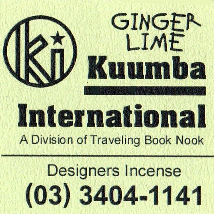 チャールズキージング高齢者狼KUUMBA / クンバ『incense』(GINGER LIME) (Regular size)