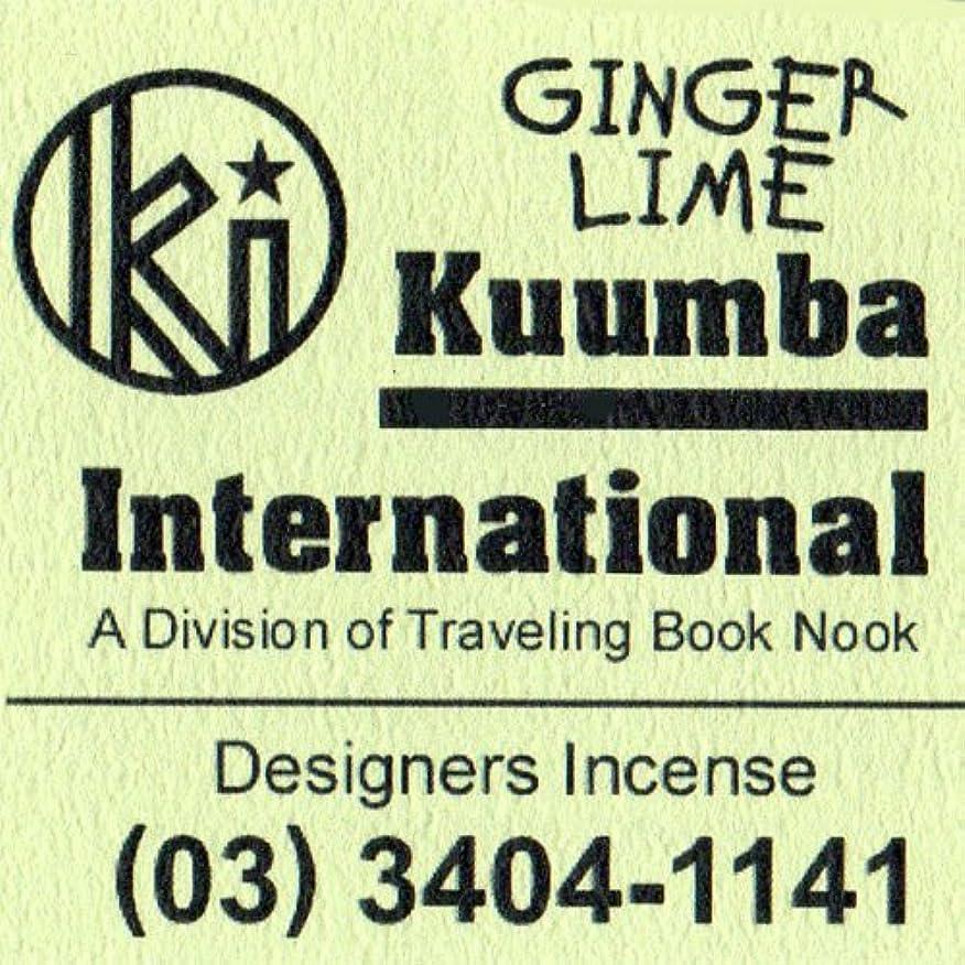 病クラウド購入KUUMBA / クンバ『incense』(GINGER LIME) (Regular size)