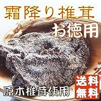 江戸末期創業 『特大霜降り椎茸(佃煮)170g』 庚申昆布梅須磨商店