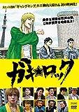 ガキ☆ロック[DVD]