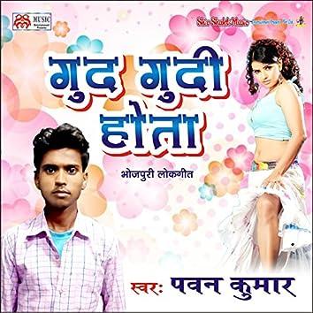 Gud Gudi Hota - Single